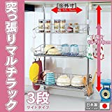 日本製 キッチンを傷めない ステンレス製 突っ張り マルチラック 高さ調整可能 水切り キッチン ラック (外寸横幅55.5cm 3段)