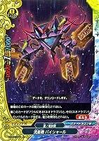 バディファイトX(バッツ)/流星機 バイシャール(上)/キャラクターパック第2弾 「むっちゃ!! 100円スタードラゴン」