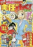 主任がゆく! スペシャル vol.131 (本当にあった笑える話Pinky 2019年03月号増刊) [雑誌]
