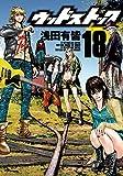ウッドストック 18巻(完) (バンチコミックス)