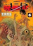 暁星記(6) (モーニングコミックス)