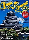 日本の名城をつくる 最新版 (イカロス・ムック)