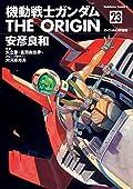 機動戦士ガンダム THE ORIGIN(23)<機動戦士ガンダム THE ORIGIN> (角川コミックス・エース)
