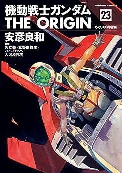 [安彦 良和]の機動戦士ガンダム THE ORIGIN(23) (角川コミックス・エース)