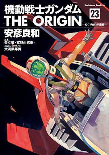 機動戦士ガンダム THE ORIGIN(23) (角川コミックス・エース)の詳細を見る