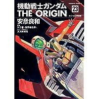 機動戦士ガンダム THE ORIGIN(23) (角川コミックス・エース)