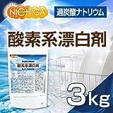 酸素系漂白剤 3kg(過炭酸ナトリウム)漂白 凄い破壊力! 洗濯槽クリーナー [02] NICHIGA(ニチガ) 画像