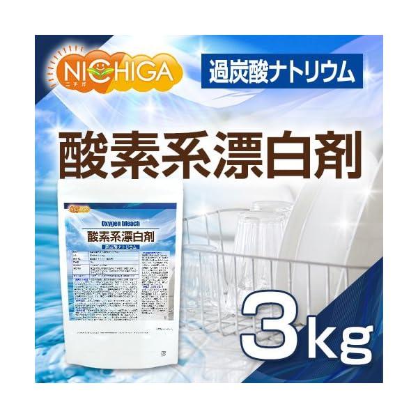 酸素系漂白剤 3kg(過炭酸ナトリウム)漂白 ...の紹介画像2