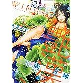 【Amazon.co.jp限定】Wings (ウィングス) 2015年 08月号 尚月地「艶漢」&糸井のぞ「おじさんと野獣」イラストカード2枚つき