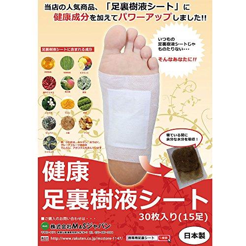 日本製 健康足裏樹液シート 30枚 M&Sジャパン 樹液 シート フット ケア 足ツボツボ