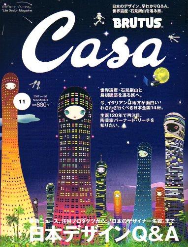 Casa BRUTUS (カーサ・ブルータス) 2007年 11月号 [雑誌]の詳細を見る