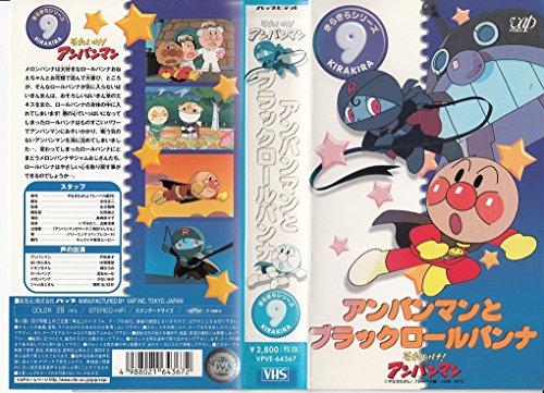 それいけ!アンパンマン きらきらシリーズVOL.9「アンパンマンとブラックロールパンナ」 [VHS]