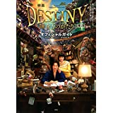 映画『DESTINY 鎌倉ものがたり』オフィシャルガイド