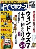 日経 PC (ピーシー) ビギナーズ 2011年 10月号 [雑誌]