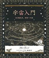 宇宙入門:140億光年、時空への旅 (アルケミスト双書)