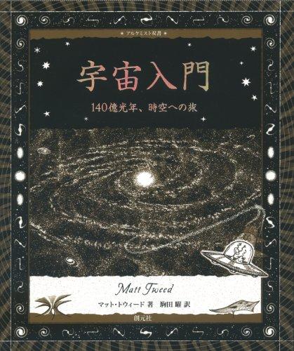 宇宙入門:140億光年、時空への旅 (アルケミスト双書)の詳細を見る