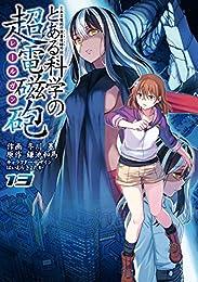 とある魔術の禁書目録外伝 とある科学の超電磁砲(13) (電撃コミックス)