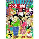 大東京ビンボー生活マニュアル 4 (ワイドKCモーニング)