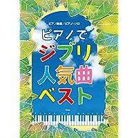 ピアノ曲集/ピアノ・ソロ ピアノでジブリ 人気曲ベスト (楽譜)