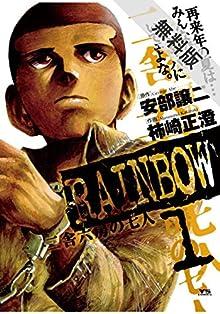 RAINBOW(1)【期間限定 無料お試し版】 (ヤングサンデーコミックス)
