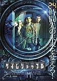 タイムシャッフル [DVD]