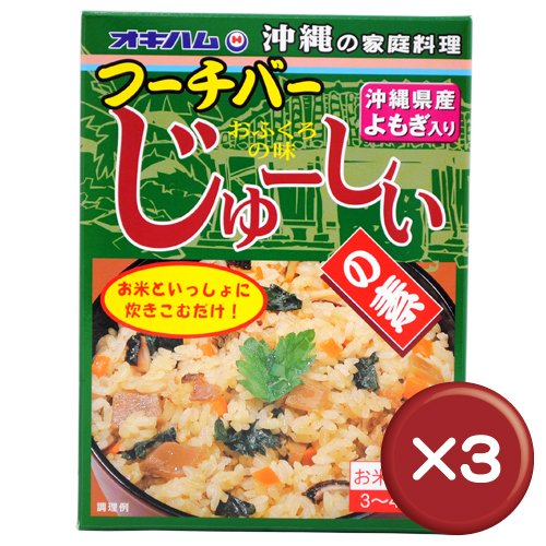 オキハム フーチーバーじゅーしぃの素 3箱セット