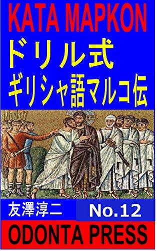 ドリル式ギリシャ語マルコ伝読解 第12巻