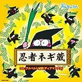 忍者ネギ蔵(DVD付)