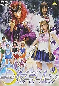 美少女戦士セーラームーン(9) [DVD]