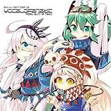 EXIT TUNES PRESENTS Vocalofanatic feat. GUMI、IA、MAYU(ジャケットイラストレーター:りゅうせー)