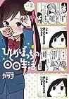 ひとりぼっちの○○生活 第2巻