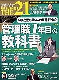 THE 21 (ざ・にじゅういち) 2011年 12月号 [雑誌]