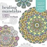 healing mandalas  心を鎮める、マンダラヒーリングbook
