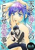 天才・海くんのこじらせ恋愛事情 分冊版 : 13 (アクションコミックス)