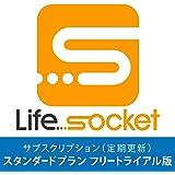 Lifesocket 気象API スタンダードプラン   フリートライアル版   サブスクリプション(定期更新)