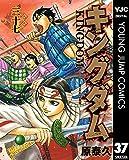 キングダム 37 (ヤングジャンプコミックスDIGITAL)