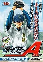 ダイヤのA 「沢村、運命の11球」編 アンコール刊行: 講談社プラチナコミックス