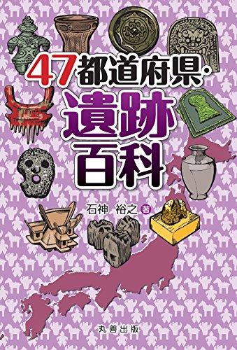47都道府県・遺跡百科
