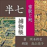 半七捕物帳 雷獣と蛇【朗読CD】