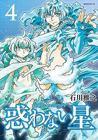 惑わない星 コミック 1-4巻セット