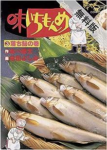 味いちもんめ(3)【期間限定 無料お試し版】 (ビッグコミックス)