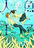 人魚王子 / 尾崎 かおり のシリーズ情報を見る