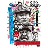 ダウンタウンのガキの使いやあらへんで!!DVD(22) 絶対に笑ってはいけない名探偵 エピソード4 午後11時~