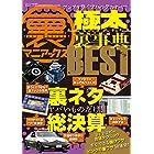 裏マニアックス -極太裏事典- BEST 三才ムック vol.951