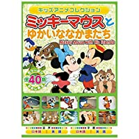 ミッキーマウスとゆかいななかまたち DVD MOK-004 【人気 おすすめ 通販パーク】