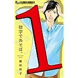 数字であそぼ。 (1) (フラワーコミックスアルファ)