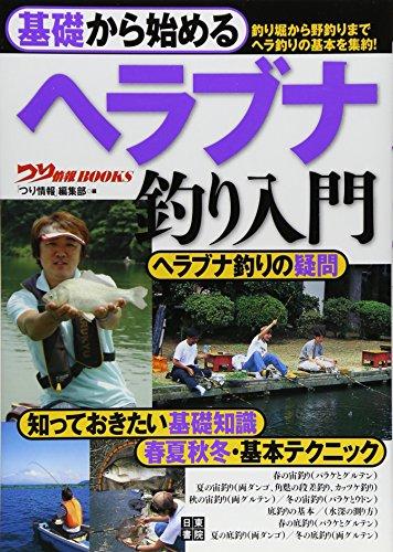 基礎から始める ヘラブナ釣り入門 (つり情報BOOKS)