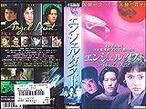エンジェル・ダスト [VHS]