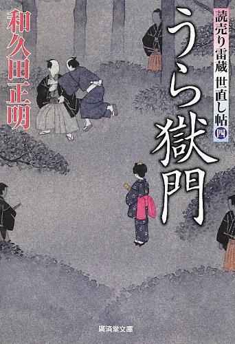 うら獄門-読売雷蔵世直し帖4 (廣済堂文庫)