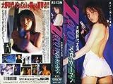 ゼロ・ウーマン~消せない記憶~ [VHS]